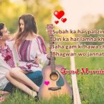 Cute Romantic Good Morning Love Sms for Someone Special