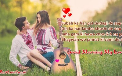 Good Morning Love Sms for Her