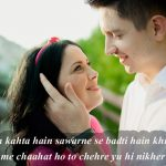 Cute Romantic Love Status for Her & Him, Pyar Quotes in Hindi