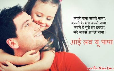 Fathers Day Quotes Images in Hindi with Msg