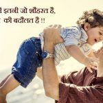 Heart Touching Short Happy Fathers Day Status