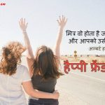 The Best Happy Friendship Day Quotes in Hindi Language