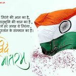 Swatantrata Diwas Images in Hindi with Indian Flags 2016
