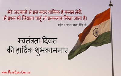 Independence Day Hindi Quotes