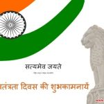 Indian Independence Day Slogans in Hindi By Freedom Fighters