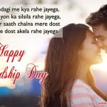 Friendship Day Shayari for Girlfriend & Boyfriend