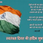 Heart Touching Desh Bhakti Poem on Independence Day