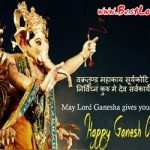 Happy Ganesh Chaturthi Wishes in Hindi & English