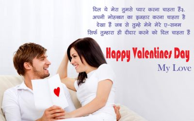 Happy Valentines Day Shayari